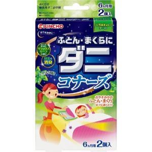 ふとん・まくらにダニコナーズ 約6ヶ月有効 リラックスリーフの香り 1箱(2個入) 大日本除虫菊