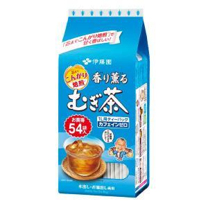 水出し可 伊藤園 香り薫るむぎ茶 ティーバッグ 1袋(54バッグ入)