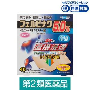 第2類医薬品オムニードFBプラスターα 冷感 40枚 微香性 帝國製薬★控除★