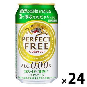 ノンアルコールビール パーフェクトフリー 350ml 1ケース(24本) ノンアルコール キリンビー...