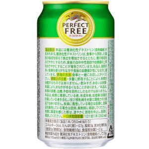 パーフェクトフリー 350ml 24缶|y-lohaco|02