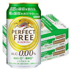 送料無料 ノンアルコールビール パーフェクトフリー 350ml 2ケース(48本) ノンアルコール
