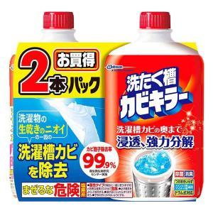 カビキラー 洗たく槽カビキラー 液体タイプ 550g×2本 ジョンソン