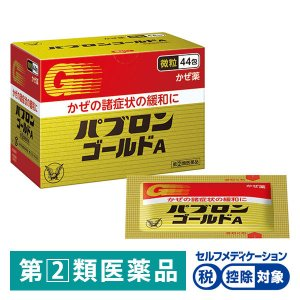 パブロンゴールドA微粒 44包 大正製薬 風邪薬 のどの痛み せき 鼻みず 指定第2類医薬品