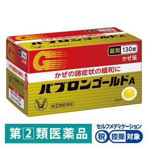 パブロンゴールドA錠 130錠 大正製薬 かぜ 風邪薬  のどの痛み せき 鼻みず 指定第2類医薬品