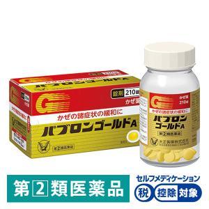 パブロンゴールドA錠 210錠 大正製薬 かぜ 風邪薬  のどの痛み せき 鼻みず 指定第2類医薬品