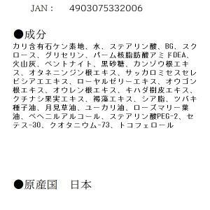 火山灰配合 洗顔フォーム 130g ユゼ|y-lohaco|02