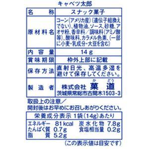 菓道 キャベツ太郎 14g 1セット(30袋入)|y-lohaco|02