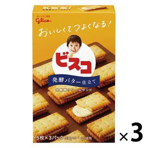 江崎グリコ ビスコ<発酵バター仕立て> 1セット(15枚入×3箱)