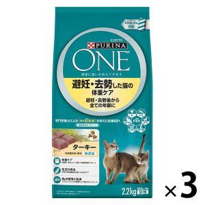 ピュリナワン 避妊・去勢した猫の体重ケア 子ねこから全ての年齢に ターキー 2.2kg(小分け550...