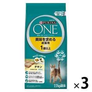 ピュリナワン(PURINA ONE)猫用 美味を求める成 1歳以上 チキン 2.2kg 3袋 ネスレ...
