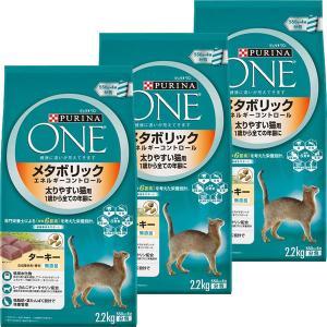 ピュリナワン(PURINA ONE)猫用 メタボリック 太りやすい 1歳から全ての年齢に 2.2kg...