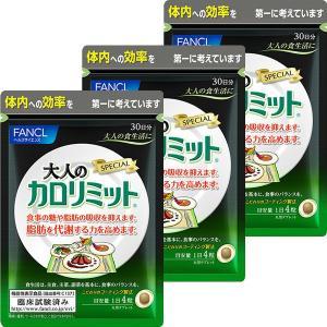 大人のカロリミット 徳用タイプ 約90日分(360粒) ファンケル 機能性表示食品 ダイエットサプリメント|y-lohaco
