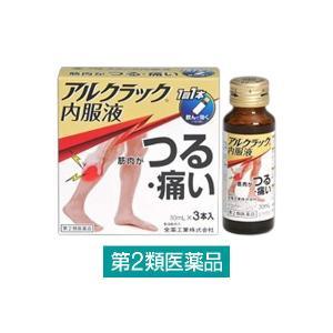 アルクラック内服液 30ml×3本 全薬工業第2類医薬品 y-lohaco