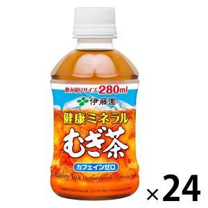 伊藤園 健康ミネラルむぎ茶 280ml 1箱(24本入)