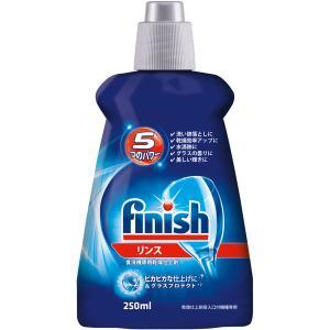 フィニッシュ リンス 250ml  食洗機用仕上げ剤