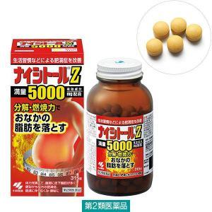 第2類医薬品ナイシトールZ 315錠 21日分 小林製薬|y-lohaco