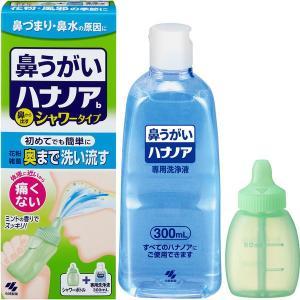 ハナノアb シャワータイプ 300mL 小林製薬 花粉の季節に・鼻洗浄器|y-lohaco