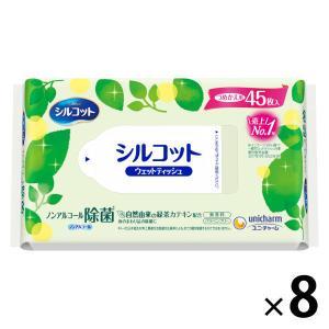 ウェットティッシュ ノンアルコール除菌 詰替 1セット(45枚入×8個) シルコット除菌ウェットティッシュ ユニ・チャーム