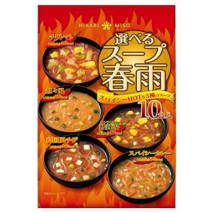 インスタント 選べるスープ春雨 スパイシーHOT 1袋(10食入) ひかり味噌 LOHACO PayPayモール店