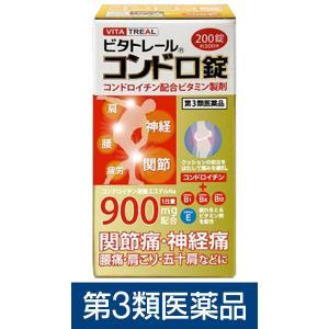 ビタトレールコンドロ錠 200錠 米田薬品工業第3類医薬品 y-lohaco