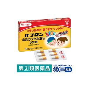 パブロン鼻炎カプセルSα小児用 12カプセル 大正製薬 花粉症 鼻炎薬 指定第2類医薬品