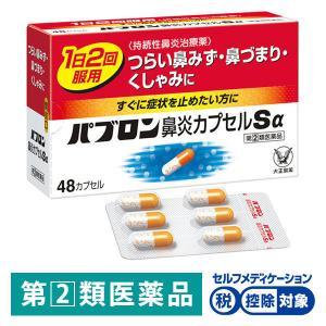 パブロン鼻炎カプセルSα 48カプセル 大正製薬 花粉症 鼻炎薬 指定第2類医薬品