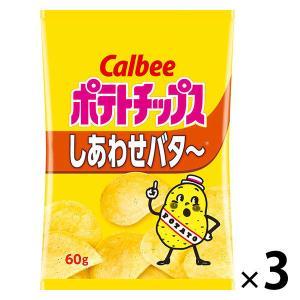 カルビー ポテトチップスしあわせバタ〜 60g 1セット(3袋)