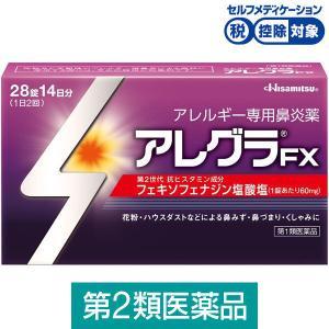第2類医薬品アレグラFX 28錠 久光製薬★控除★ y-lohaco