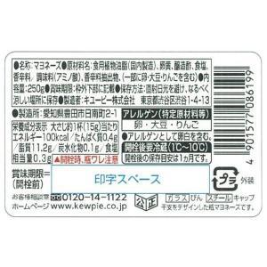 キユーピー 2019年新年干支マヨネーズ(瓶入り) 250g 1個 y-lohaco 07