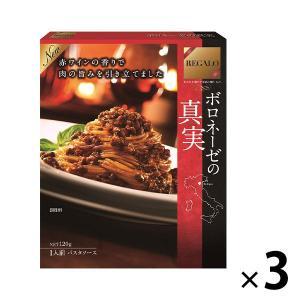 日本製粉 レガーロ ボロネーゼの真実 120g 1セット(3個)