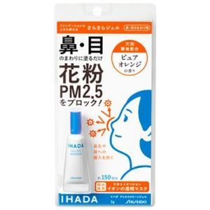 イハダ(ihada) アレルスクリーンジェル ピュアオレンジの香り 3g 資生堂薬品|y-lohaco
