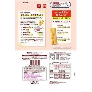 栗山米菓 タニタ食堂監修のおせんべい(アーモンド) 1セット(2袋入)|y-lohaco|02