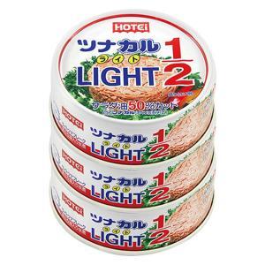 ホテイ ツナカルLIGHT1/2 3缶シュリンク