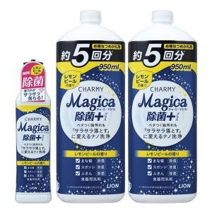 CHARMY Magica(チャーミーマジカ) 除菌プラス レモンピール 本体(220ml)+詰め替...