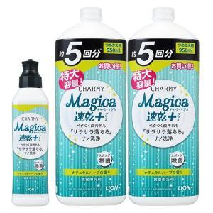 CHARMY Magica(チャーミーマジカ) 速乾プラス ナチュラルハーブ 本体(220ml)+詰...