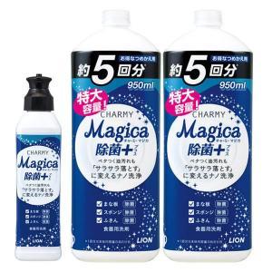 CHARMY Magica(チャーミーマジカ) 除菌プラス 本体(220ml)+詰め替え2個(950...