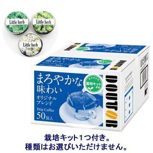 アウトレットドトール ドリップコーヒー オリジナルブレンド栽培キット付き1箱(50袋入)|y-lohaco
