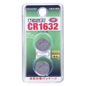 オーム電機 リチウム電池 CR1632/B2P CR1632/B2P