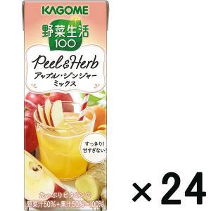 アウトレットカゴメ 野菜生活100 Peel&Herbアップル・ジンジャーミックス 200ml 1箱(24本入)|y-lohaco