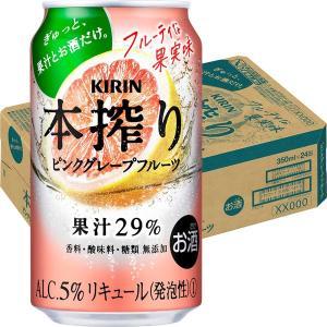 キリンビール 本搾り ピンクグレープフルーツ 350ml×24缶