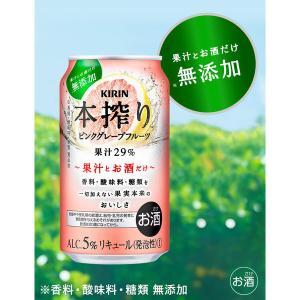 キリンビール 本搾り ピンクグレープフルーツ 350ml×24缶|y-lohaco|02