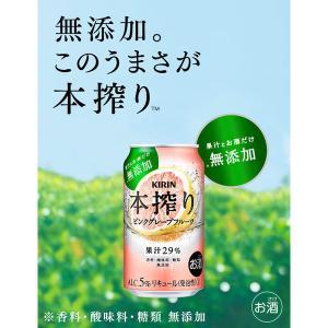 キリンビール 本搾り ピンクグレープフルーツ 350ml×24缶|y-lohaco|03