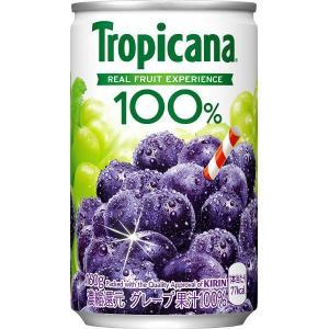 キリンビバレッジ トロピカーナ100% グレープ 160g 1箱(30缶入)|y-lohaco