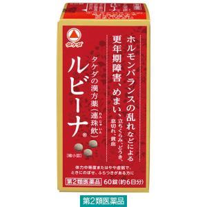 お試しサイズ ルビーナ 60錠 武田コンシューマーヘルスケア 第2類医薬品