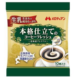 コーヒーミルクメロディアン 本格仕立てのコーヒーフレッシュ 〜北海道プレミアム〜 4.5ml 1袋(10個入)