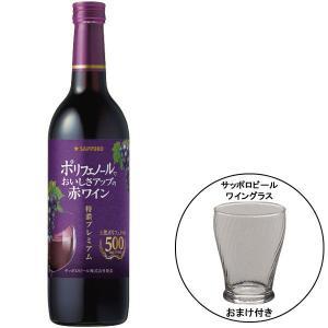 おまけ付ワイングラスポリフェノールでおいしさアップの赤ワイン特濃プレミアム720ml 日本 赤 フルボディ|y-lohaco