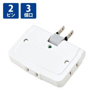 コンセント 電源タップ 2ピン 3個口 薄型トリプルタップ 雷ガード付 白 T-KTR04WH エレコム 1個|LOHACO PayPayモール店