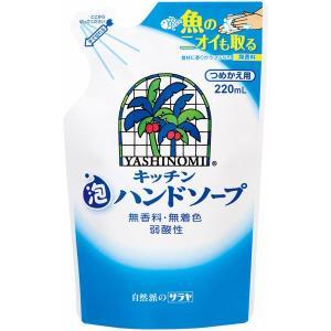 ヤシノミ洗剤 キッチン泡ハンドソープ 詰め替え 220ml 1個 サラヤ