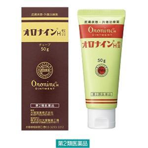 オロナインH軟膏 チューブ 50g 大塚製薬 第2類医薬品